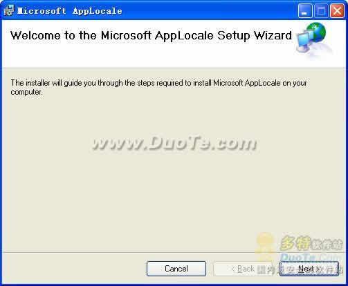 Microsoft AppLocale Utility 乱码消除器下载