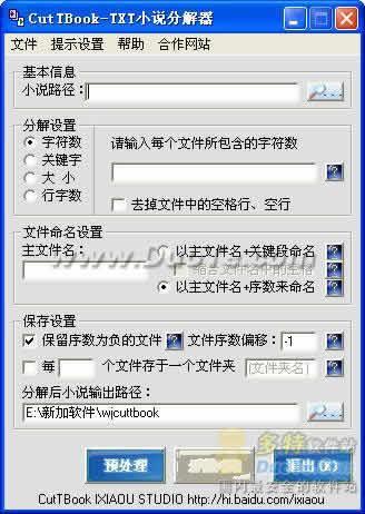 CutTBook TXT文件分割器下载