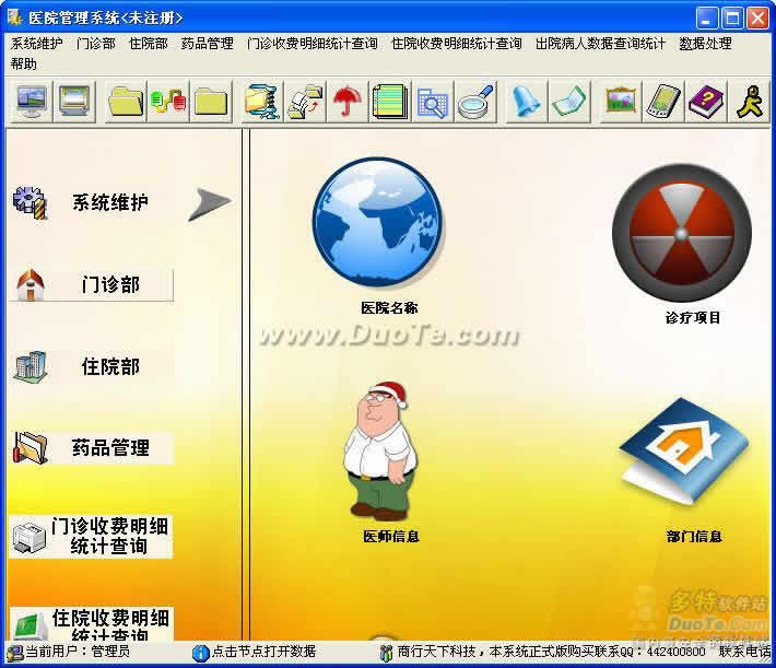 医院管理软件下载