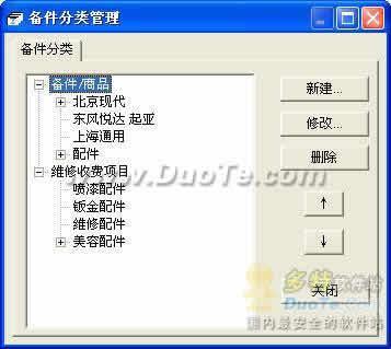 易时汽配维修管理软件下载