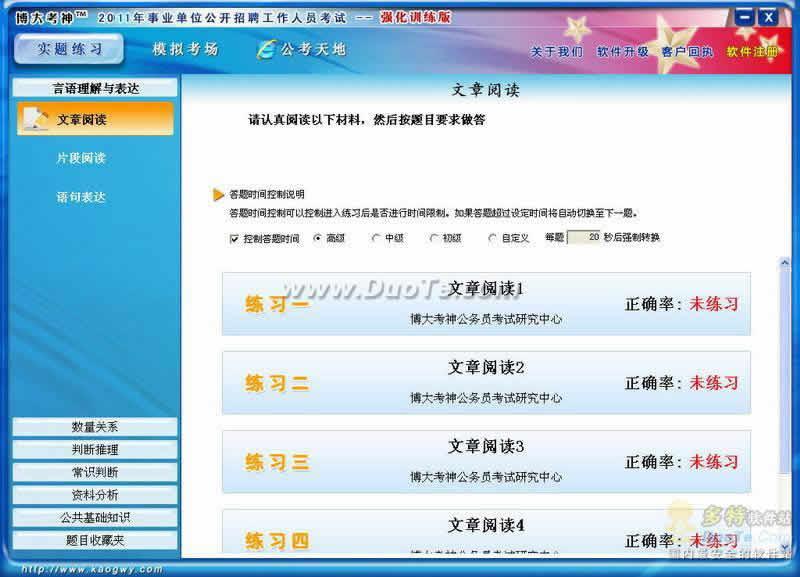 博大考神2011年事业单位公开招聘工作人员公务员考试软件下载