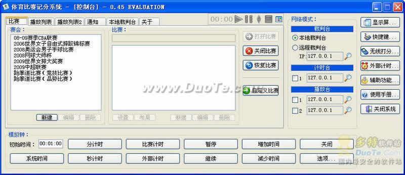 体育比赛专业记分软件下载