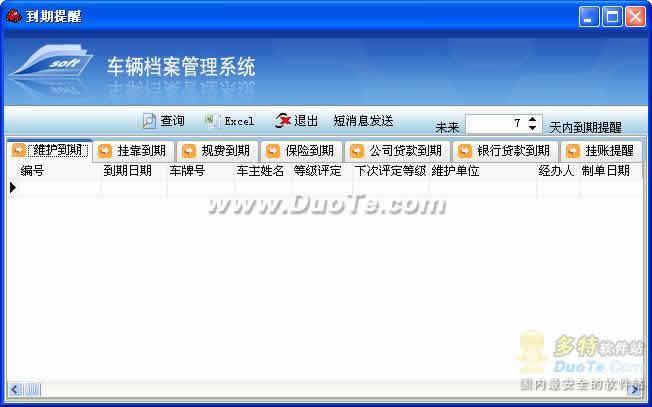 车辆管理系统挂靠版下载