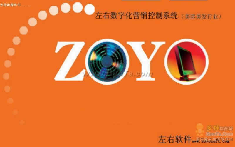ZOYO美容管理软件豪华版下载