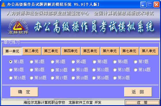 龙脉高级操作员模拟系统下载