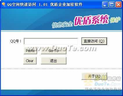 QQ空间快速访问下载