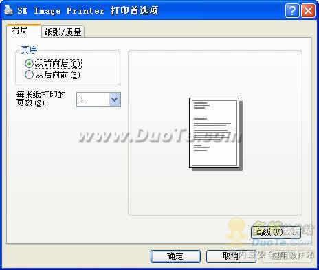 Sk Image Printer(虚拟打印机)下载
