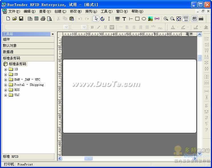 BarTender条码打印软件下载