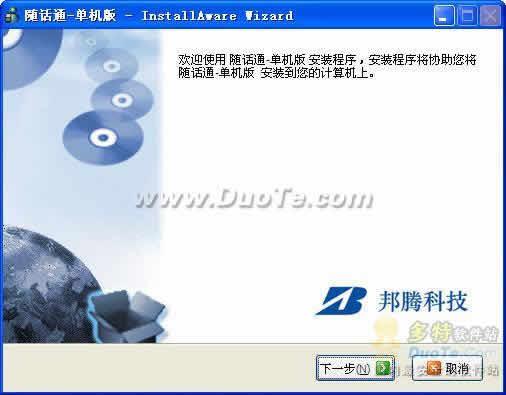 电话客户管理系统-随话通下载