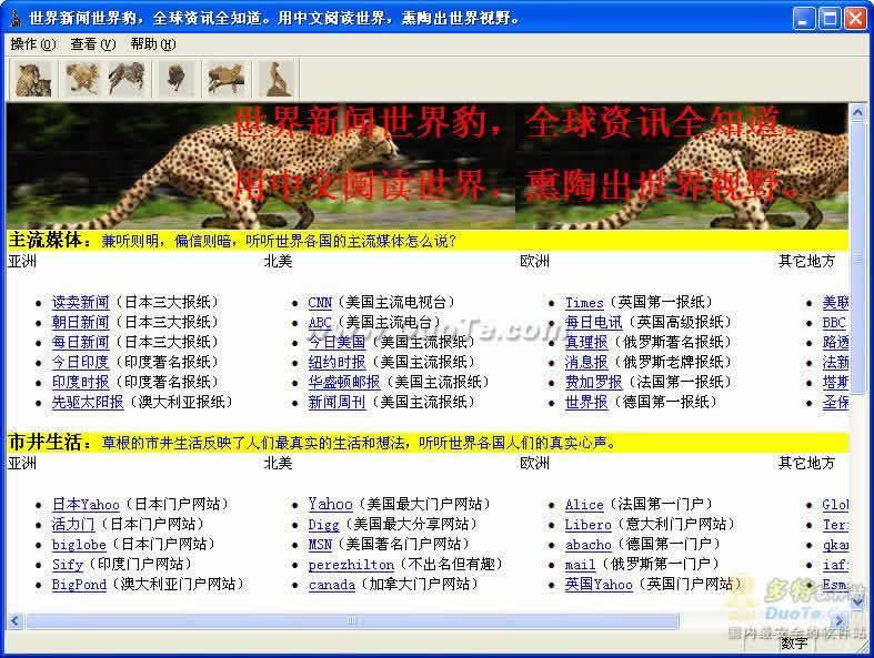 世界文化熏陶软件――世界豹:ReadWorld下载