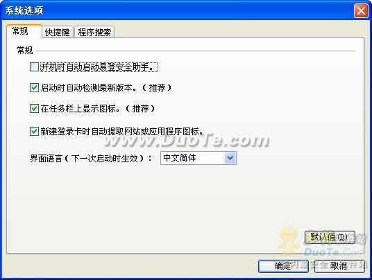 易登安全助手精简版 - 自动登录与密码管理下载