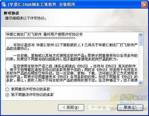 BQR制衣工资软件下载