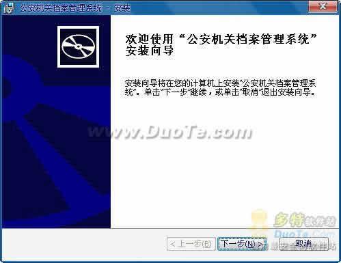 公安档案管理软件下载