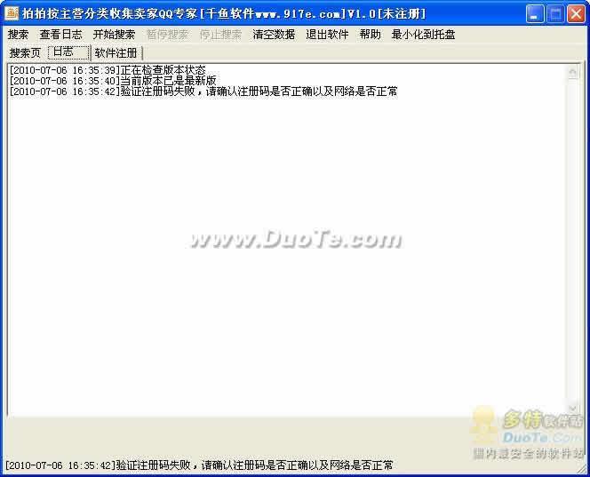 千鱼拍拍按主营分类收集卖家QQ专家下载