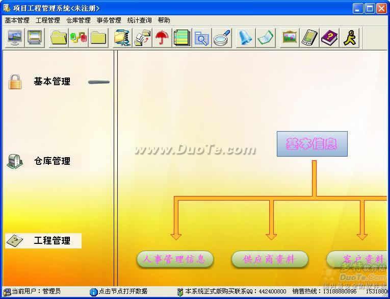项目工程管理软件下载