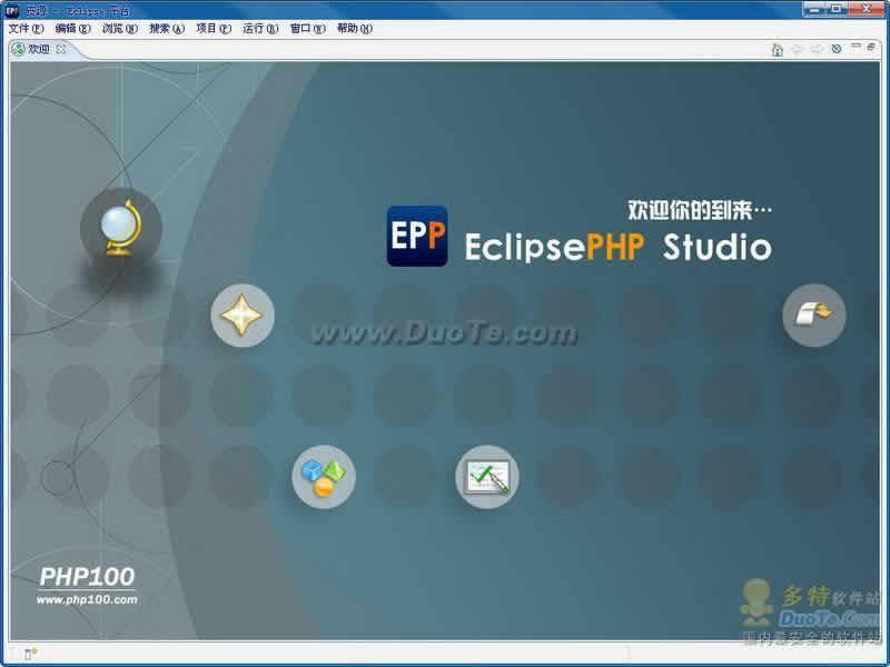 EclipsePHP Studio下载