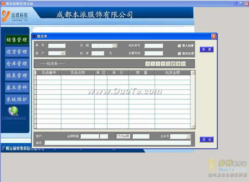 远诚服装管理软件下载