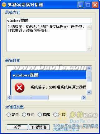 狐狸QQ恶搞对话框下载