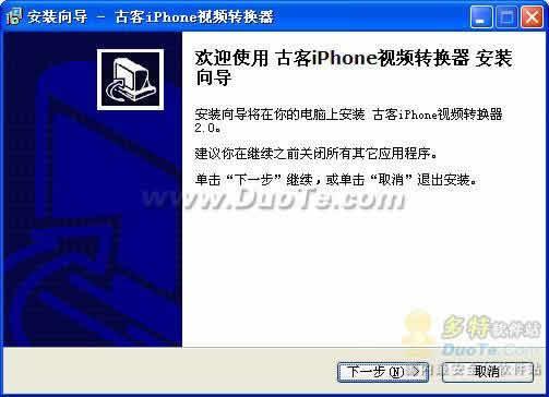 古客iPhone视频转换器下载