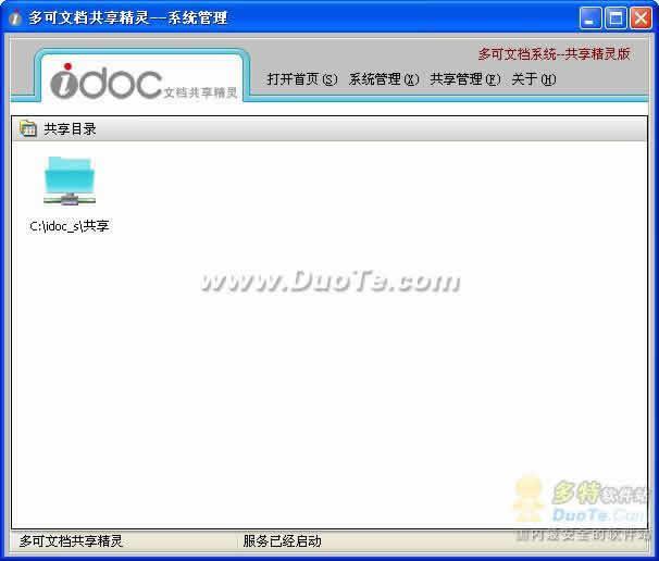 idoc多可文档共享精灵下载