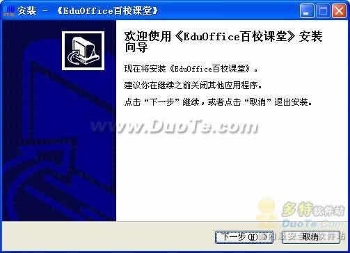 EduOffice百校课堂远程教学平台下载