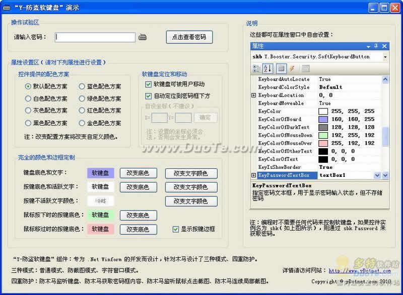 Y-防盗软键盘下载