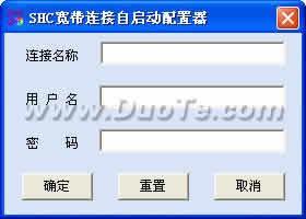 SHC宽带连接自启动配置器下载