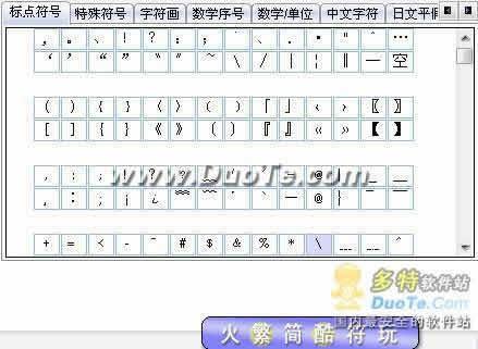 我是火星人-QQ酷字输入法下载