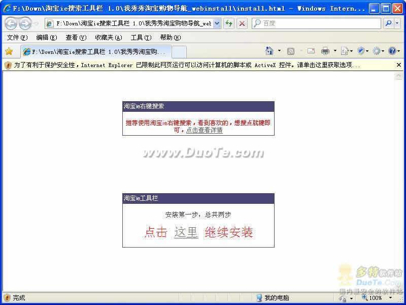 淘宝ie搜索工具栏下载
