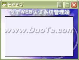宾馆上网WEB认证计费系统下载