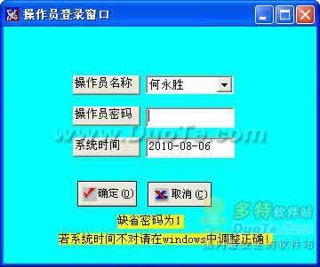 华人电话计费管理系统下载