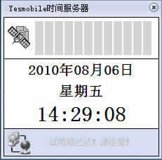 yesmobile高精度时间服务器下载