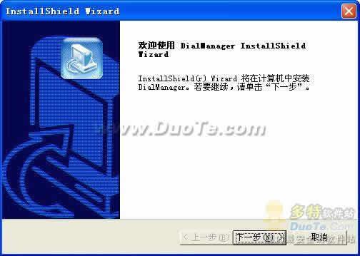 拨号上网计时管理器(DialManager)下载