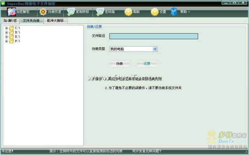 SuperEnc顶级电子文件加密软件下载