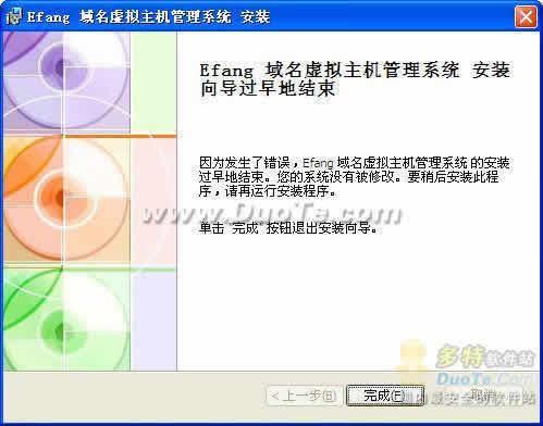 易方域名虚拟主机管理系统 Efangvhost下载