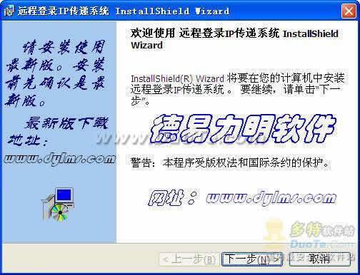 远程登录IP传递系统下载