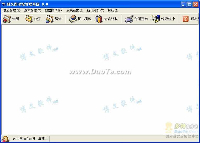 博文图书馆管理系统下载