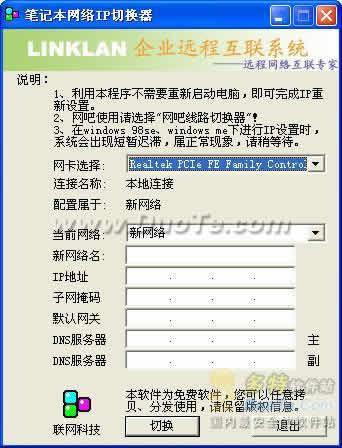 笔记本网络IP切换器下载