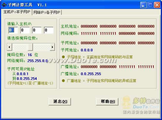 子网计算工具下载