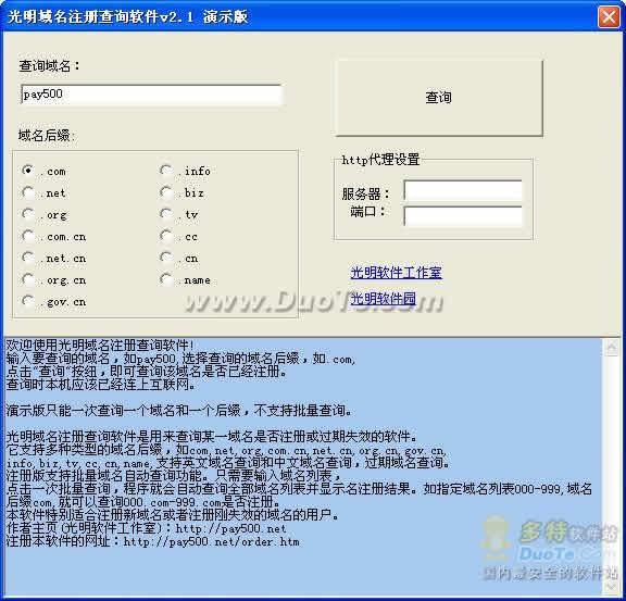 光明域名注册查询软件下载