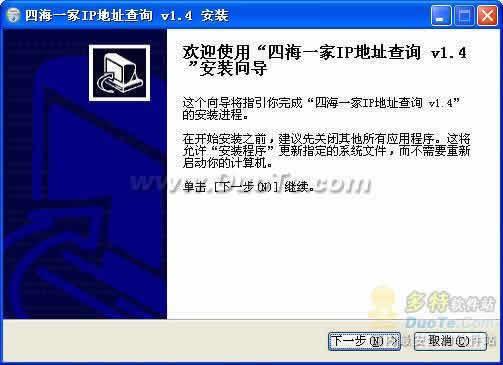 IP地址查询软件下载