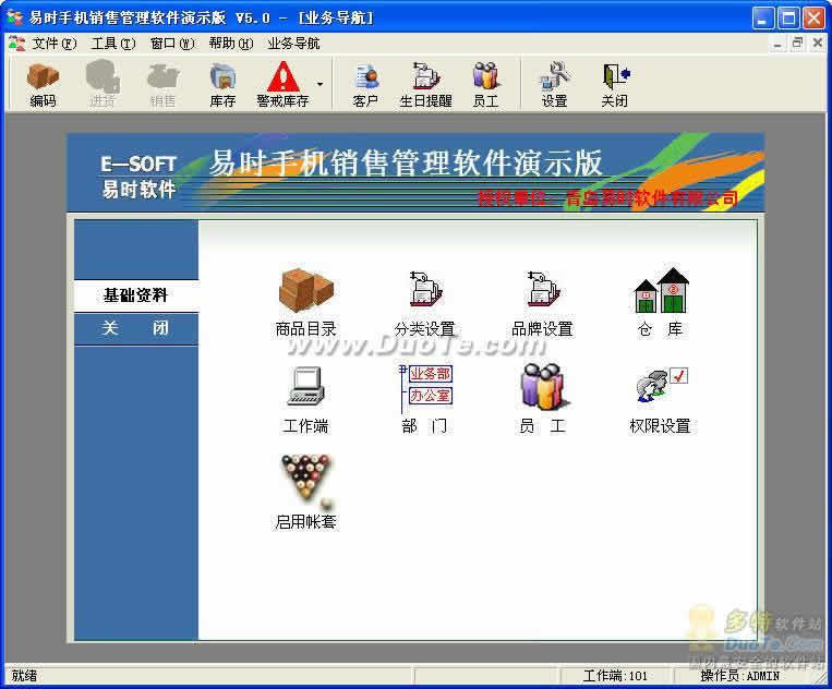 易时手机销售管理软件下载