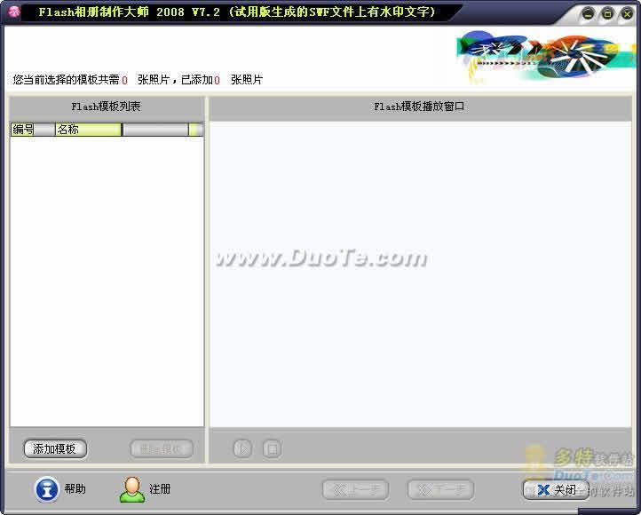 Flash相册制作大师 2008下载