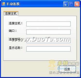 黑马远程控制软件下载
