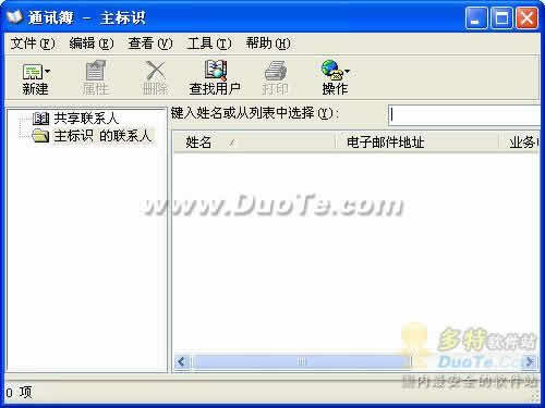 Outlook Express Privacy下载
