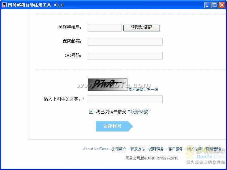 网易邮箱自动注册工具下载