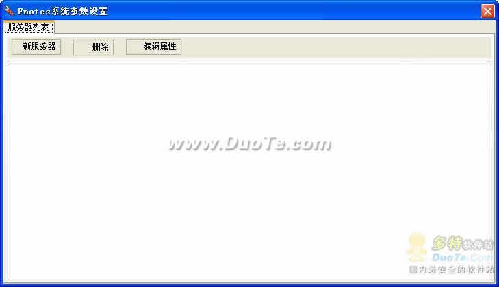 Fnotes 1800协作系统下载
