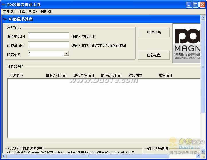 电源磁芯选型软件下载