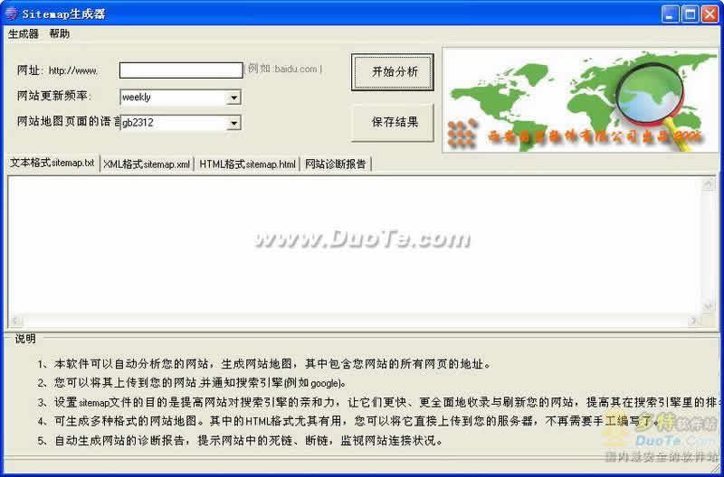 网站sitemap生成器下载
