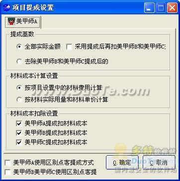 企管家美甲管理软件下载